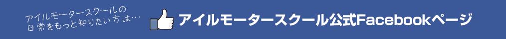 アイルモータースクール公式Facebookページ