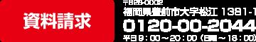 [公安委員会指定自動車学校]アイルモータースクール豊前 〒828-0002 福岡県豊前市大字松江1381-1 資料請求・お問い合わせは9時~20時の間に0979-82-2044までお電話ください