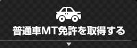 普通車MT免許を取得する
