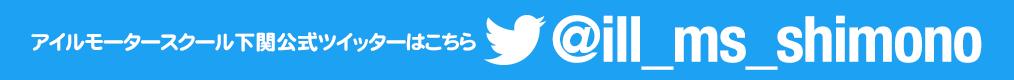アイルモータースクール下関公式ツイッター