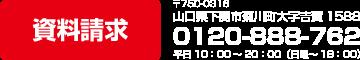 [公安委員会指定自動車学校]アイルモータースクール下関 〒750-0316 山口県下関市菊川町吉賀1588 資料請求・お問い合わせは10時~20時の間に083-287-0018までお電話ください